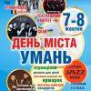 Умань єднає: до Умані на День міста приїдуть грузинський, румунський та український гурти