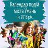 Календар подій міста Умань на 2018 рік