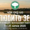 Фотоконкурс «Вікі любить Землю» запрошує до участі