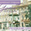 Безкоштовні екскурсії та майстер-класи до Днів європейської спадщини